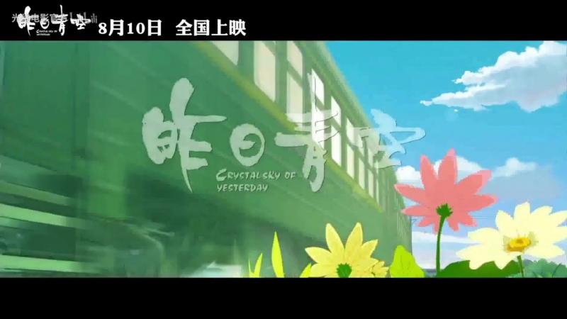 [SS] Вчерашнее лазурное небо / Zuo Ri Qing Kong PV3 русская озвучка [BakaSenpai]