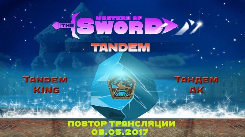 AK vs KING Masters of the sword. Tandem 08.05.2018
