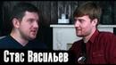 Стас Васильев о заработках критике Поперечном технологиях и плагиате