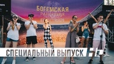 Богемская рапсодия Пикник Афиши HD