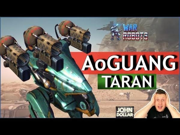 War Robots - Ao Guang на Taran MK2!