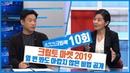 쇼미더크립톡 10회(Full Version) – (크립토마켓 2019, 열 번 봐도 아깝지 않은 비법 공개!)