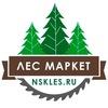 Лес Маркет - Евровагонка, Брус в Новосибирске