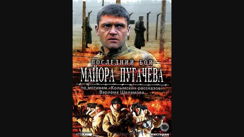 Последний бой майора Пугачева 3 серия из 4 х