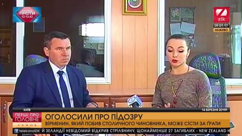 Вбивство посадовця Адміністрації Президента Оголошено підозру Перші про головне 9 00 за 15 03