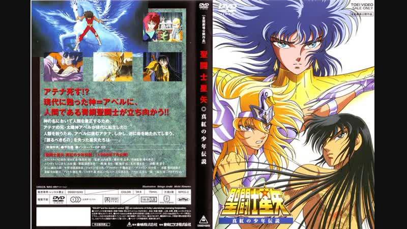 Saint Seiya The Movie 3 ภาคสงครามสุริยเทพอาเบล