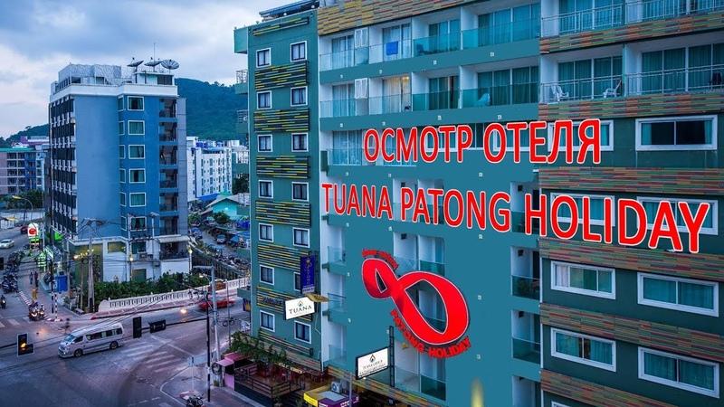 Отель Tuana Patong Holiday