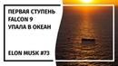 Илон Маск Новостной Дайджест №73 05 12 18 11 12 18