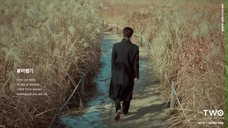 JUNHO 2PM - 2ND SOLO BEST ALBUM - TWO - - Lyric Card 비행기