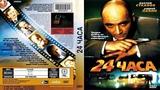 24 часа (2000) - Драма, Криминал