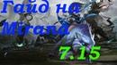 Гайд на Mirana 7.15