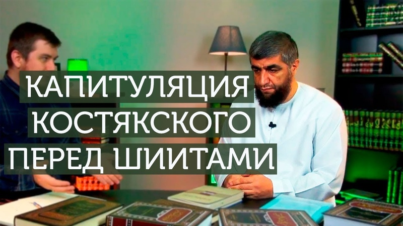 Точка в основах шиитов Абдуллы Костекского