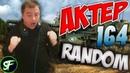 АкТер vs Random 164 | ПЕРВЫЙ ДО ВРАЖЕСКОЙ БАЗЫ!