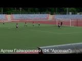 Артем Гайворонский (ФК Арсенал) - гол в ворота Гвардеец