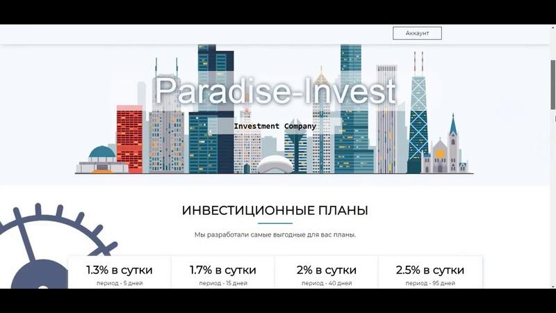 22 000 РУБЛЕЙ PARADISE INVEST НОВЫЙ ПРОЕКТ ТЕСТИРУЮ КРАТКИЙ ОБЗОР от 12 11 2018