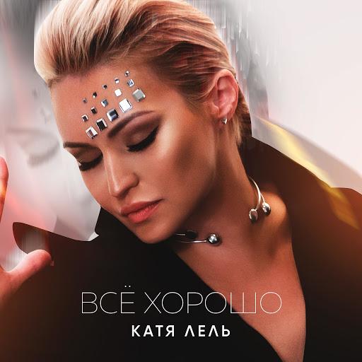 Катя Лель альбом Всё хорошо