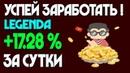 Legenda - платит 17.28 % за 24 часа ! Успей заработать !