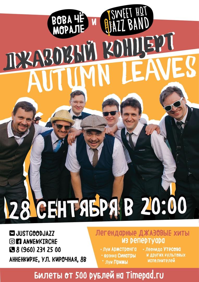 28.09 Джазовый концерт «Autumn leaves» в Анненкирхе