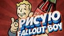 Рисуем Fallout - плакат с nuka cola