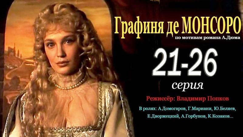 Графиня де Монсоро 21 22 23 24 25 26 серия Историческая драма Мелодрама