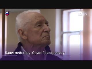 Юрию Григоровичу – 92