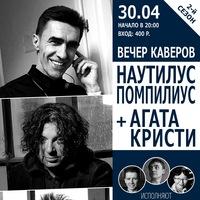 30.04 Вечер каверов Наутилус / Агата Кристи