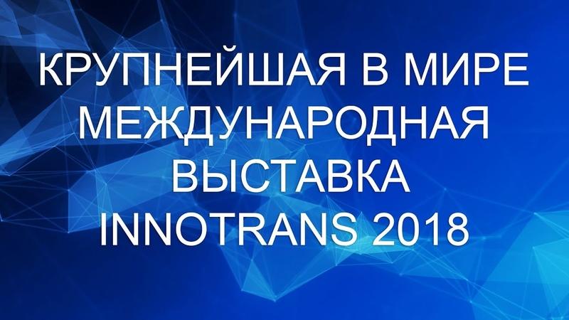 Международная выставка InnoTrans 2018, 18-21 сентября, Берлин, Германия
