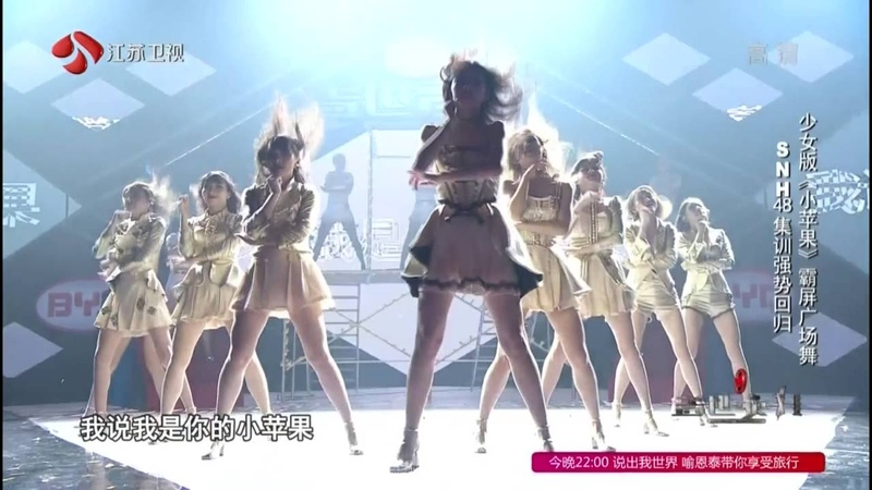 SNH48 PSY - Little Apple Gentleman Remix ver. (Remix修改版)