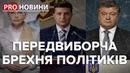 Передвиборча брехня політиків, Pro новини, 16 січня 2019