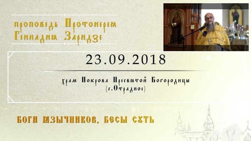 Боги язычников бесы суть (23.09.2018)