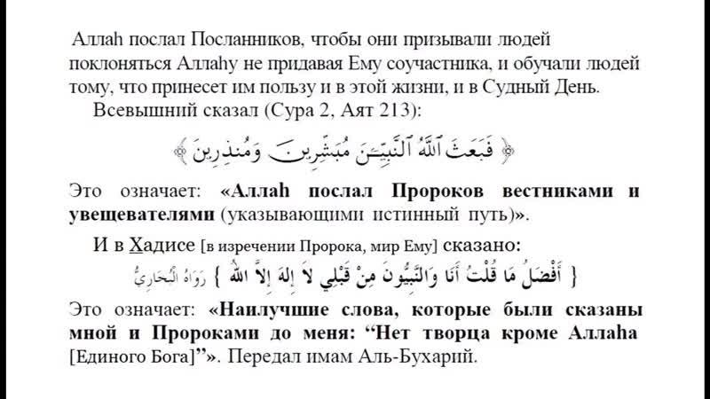 Для чего были посланы Посланники Бога (Из книги «Акыдаh Аль-Муслимин»).mp4