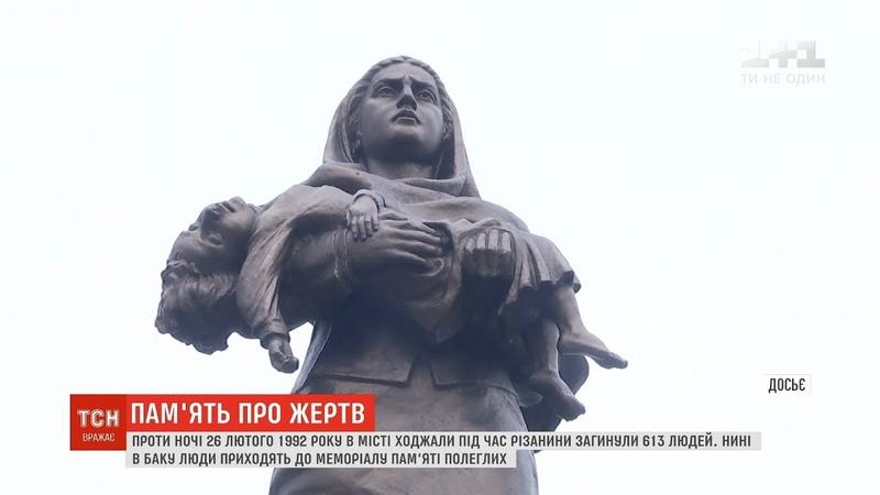 Азербайджан готується вшановувати жертв масових вбивств у Ходжали