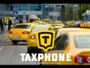 Taxphone - народное такси