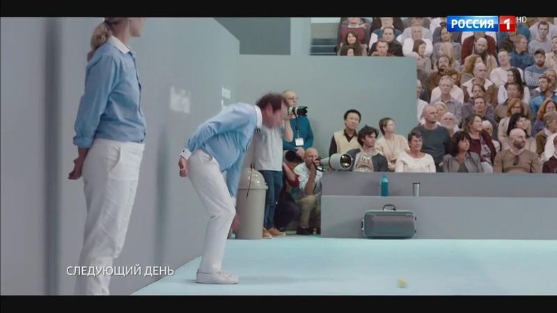 Реклама Вольтарен пластырь — Теннис (2018)