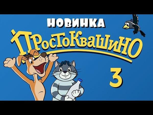 Премьера! ПРОСТОКВАШИНО - 3 серия - Сезон дождей - Союзмультфильм 2018