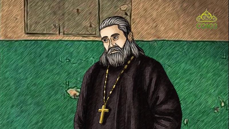 Мульткалендарь. 16 февраля. Священномученик Иоанн Томилов, пресвитер