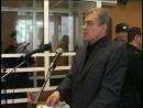 Андреев на суде.mpg.mp4