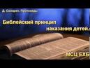 Библейский принцип наказания детей. Д. Самарин. Проповедь. МСЦ ЕХБ.