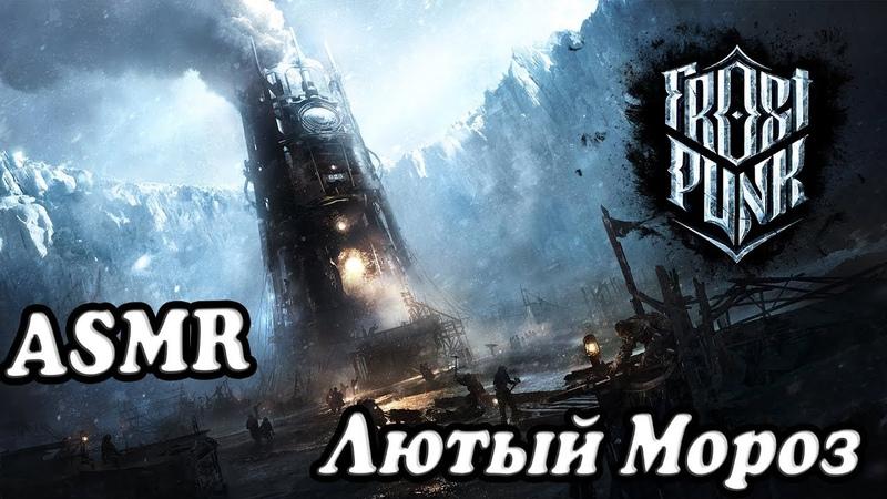 Лютый мороз / ASMR / Frostpunk