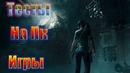 Shadow of the Tomb Raider тест. GTX 1060 3GB i7 8700K 16GB DDR4 FPS Test