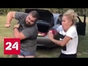 Муж депутат перекрывшей МКАД певицы станцевал с ней на камеру Россия 24