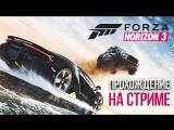 Forza Horizon 3 #9