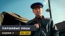 Паршивые овцы. Серия 2. Black Sheep. Episode 2. (With English Subtitles)