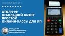 Атол 91Ф Небольшой обзор простой онлайн-кассы для ИП