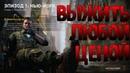 World War Z Убийца LEFT4DEAD Нашествие на Нью Йорк выжить любой ценой