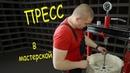 Гидравлический пресс для мастерской Владимир Хатунцев Master