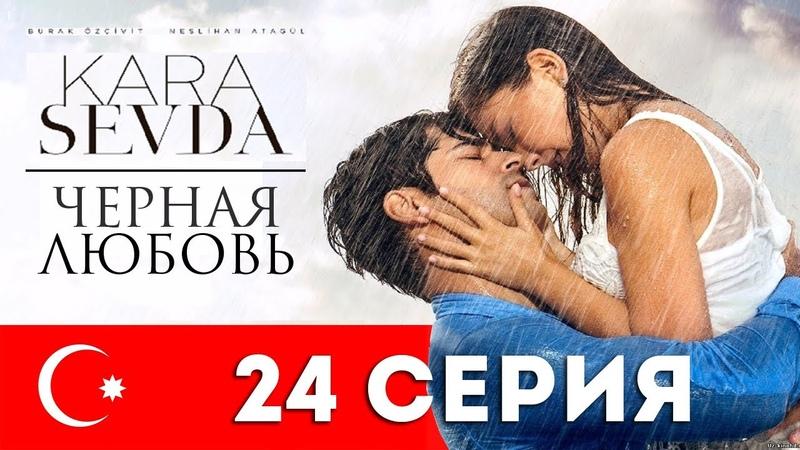 Черная любовь. 24 серия. Турецкий сериал на русском языке