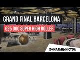 PartyPoker MILLIONS Barcelona 25 000 Super High Roller, day 1