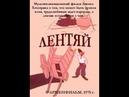 Мультфильм. Лентяй. Арменфильм. 1975
