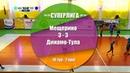 Мещерино -Динамо-Тула 3:3(1:1) Обзор матча - 16 тур СуперЛига АМФТО